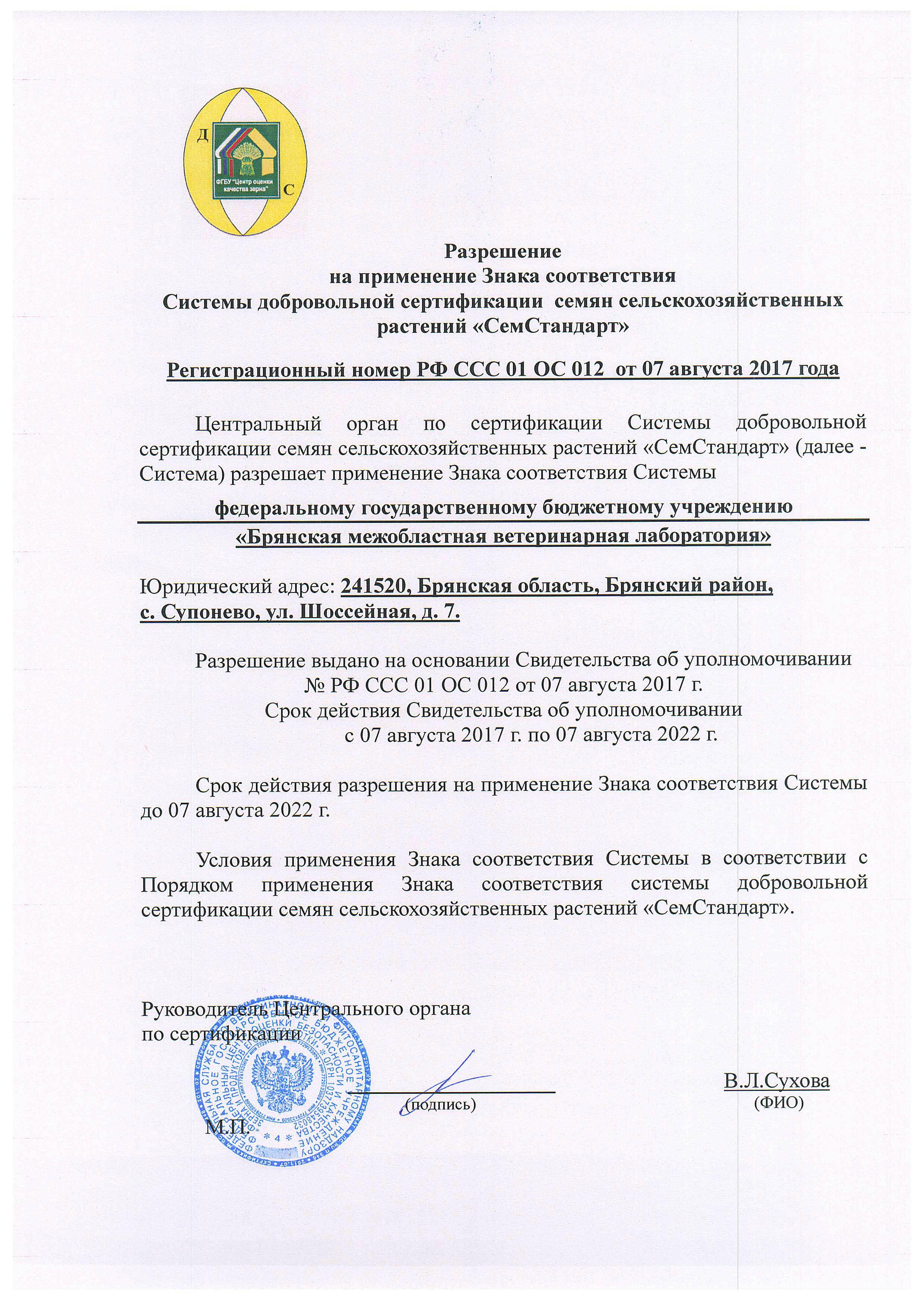 Сертификация оборудования форум о любви сертификация штор